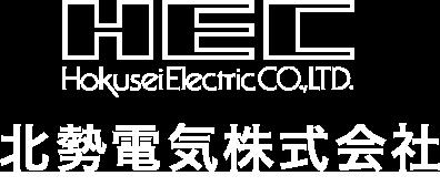 北勢電気株式会社 -総合電気設...